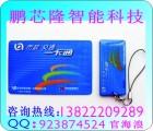 停车卡印刷厂 RFID标签卡价格 制作超高频卡公司