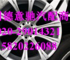 宝马/523/528钢圈总成/后视镜原厂拆车件
