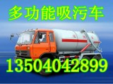 定福庄北街东白家楼村化粪池清理89878687疏通马桶修水管