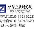 中国林业行业动态监测及投资发展规划研究报告2014-202