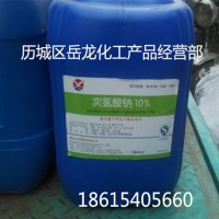 供应  食品级 次氯酸钠 10%含量