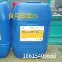 供应 食品级 双氧水 食品级过氧化氢 35%