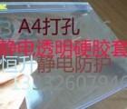 厂家直销特价超低价恒升防静电文件夹 防静电胶套 文件胶套