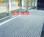 门口防尘地毯,铝合金防尘地毯的安装、清洗