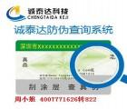 杭州板材防伪查询定制开发系统功能