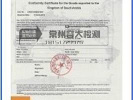 安哥拉BSC认证