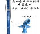 中蓝 150QJR40 高扬程热水泵 耐高温热水泵 热水泵价