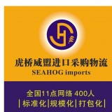 上海港伯利兹黄檀进口报关清关代理公司