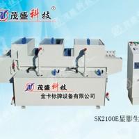 供应SK2100E显影生产线