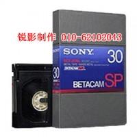 采DAT带 VHS带采MPEG文件 转录HDCAM带 吐DVW带 望京转DVCPRO带