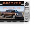 14款丰田坦途专用DVD导航/车载GPS导航仪