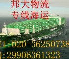 提供广州到印尼专线海运包税双清关门到门
