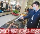 上海机场汽车配件报关代理