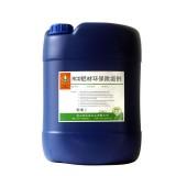 仁昌铝合金三价铬皮膜剂