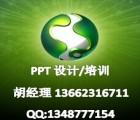 【北京林业PPT制作培训,商务会谈PPT,服务PPT培训机构