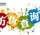 杭州食品防伪标签定制与防串货查询验证