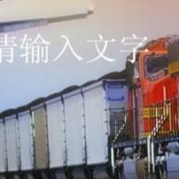 国际联运运输=佛山至丘库尔塞 chukursay