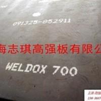 Weldox700现货销售
