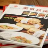 杂志型菜谱设计制作