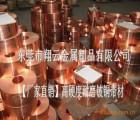 进口c1750电极电火花铍铜带