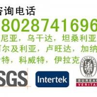 重庆SGS加州65测试 玩具美国CPISA测试