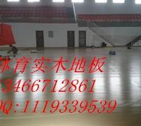 室内体育木地板 运动木地板 专业运动木地板厂