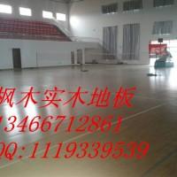 成都运动馆木地板 专业运动木地板 篮球场木地板价格