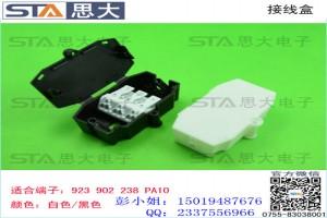 923/P02端子接线盒 防水防尘保护盒 环保照明灯具电源盒