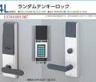 日本MIWA美和数字密码锁 U9TK4L33-1