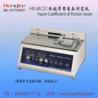 昆山全自动纸板摩擦系数测试仪,纸板摩擦系数仪,恒科厂家8