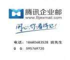 深圳5用户腾讯企业邮箱申请 免费试用