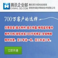 用户20用户腾讯企业20用户深圳企业