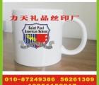 北京马克杯定制厂家 中性笔丝印字 电脑包丝印字厂家