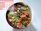 南京鸭血粉丝汤技术 南京鸭血粉丝汤培训 深圳中华小吃培训机构