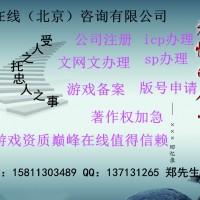 北京公司注册文网文办理深圳EDI办理加急福建文网文办理