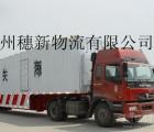 广州黄埔港集卡拖车带柜运输服务有限公司