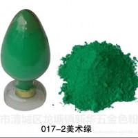 新华美术绿017-2