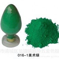 新华016-1美术绿