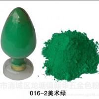 新华016-2美术绿