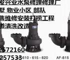 朝阳望京水泵维修销售专业污水泵销售维修电机修理配件更换定做