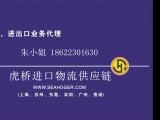 天津港木材进口报关代理公司