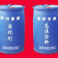 淄博哪里的炉衬表面高温涂料价格便宜?