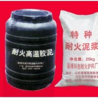 淄博哪里的特种耐火泥浆价格便宜?