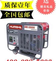 便携式发电机悍莎汽油发电机1