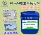 三价铬铝蓝白钝化剂