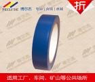 博尔杰 PVC-划线蓝色胶带 25MM*20M 工厂胶带