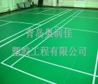山东羽毛球场-PVC羽毛球场-塑胶羽毛球场-室内羽毛球场铺装