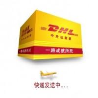 东莞黄江DHL快递公司