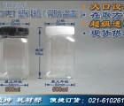 大口透明食品密封罐子批发 蜂蜜瓶PET塑料瓶零食饼干分包装瓶