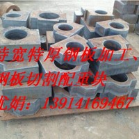南京A3特厚板零割加工 A3特厚板切割法兰盘 轴承座
